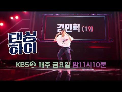 댄싱하이 Dancing High-[댄싱하이 무편집 풀영상] 김민혁 (19, 남, 힙합,팝핀) .20180914