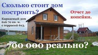видео За сколько можно построить дом из бруса