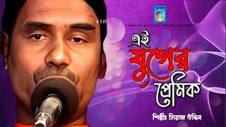 Ei Juger Premik- Shiraj Uddin   Baul Song   Bangla Folk   Taranga EC