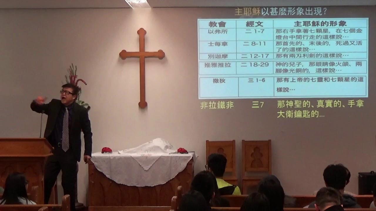 啟示錄系列信息之 9: 一間主所愛的教會 非拉鐵非 -  20190407