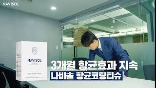 쓱싹코팅 바이러스 싹쓰리! 나비솔 항균코팅티슈 [사무실 편]