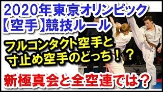 2020年東京オリンピック【空手】競技ルール|フルコンタクト空手と寸止め空手のどっち?両方?「極真会」と「全日本空手道連盟」のルールでは?