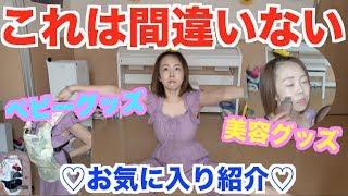 【お世辞無し】あやなんのお気に入り商品紹介しまーす!!! thumbnail