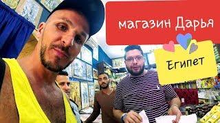 Миша - магазин  Дарья Шарм Эль Шейх