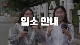 """""""문화가 있는 날""""2020.05.30 Art캠핑 입소안…"""