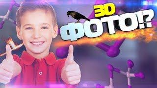 Как сделать 3D фото
