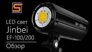 Jinbei EF/EFL-100/200 - обзор LED светильников для фото и видео съемки. 4K.(Студийный постоянный свет для фотографов и видеографов - обзор от Strobius. Представлены светильники Jinbei EF-100,..., 2015-04-15T10:45:01.000Z)
