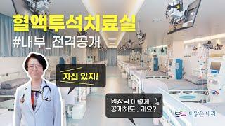 [더맑은내과]  혈액 투석실 내부 전격 공개