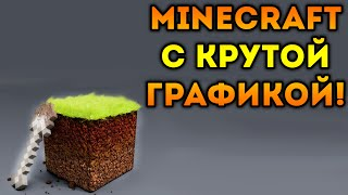 MINECRAFT С КРУТОЙ ГРАФИКОЙ! - Minecraft Unreal Engine