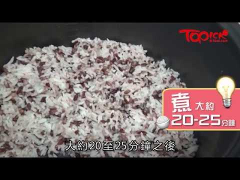 【烹飪教煮】煮出軟綿綿糙米飯