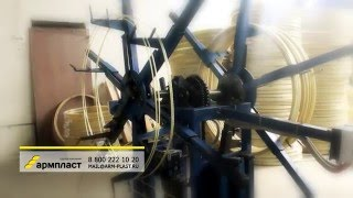 Композитная стеклопластиковая арматура. Производство Армпласт(Купить композитную стеклопластиковую арматуру Армпласт: arm-plast.ru, 8 800 222 10 20, mail@apm-last.ru. Композитная стеклопла..., 2016-05-13T08:39:59.000Z)