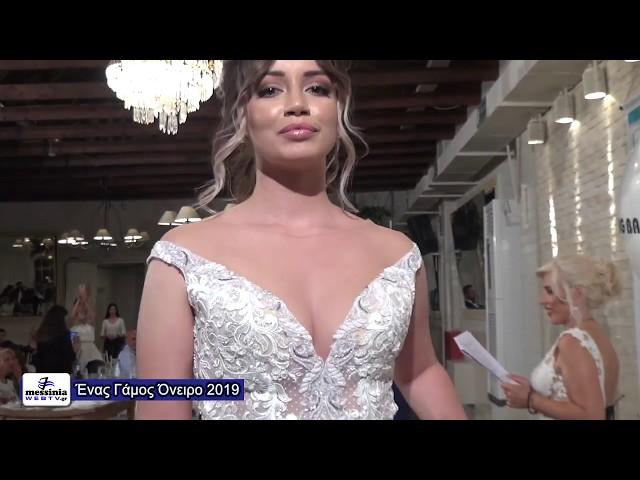 Ένας Γάμος Όνειρο 2019- www.messiniawebtv.gr