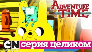 Время приключений | Жермин + Чипсы и Мороженое (серия целиком) | Cartoon Network
