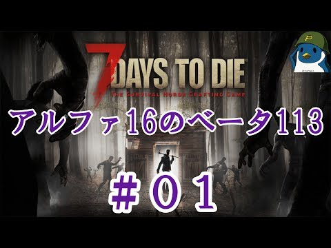 7 Days To Die アルファ16のベータ113 #01