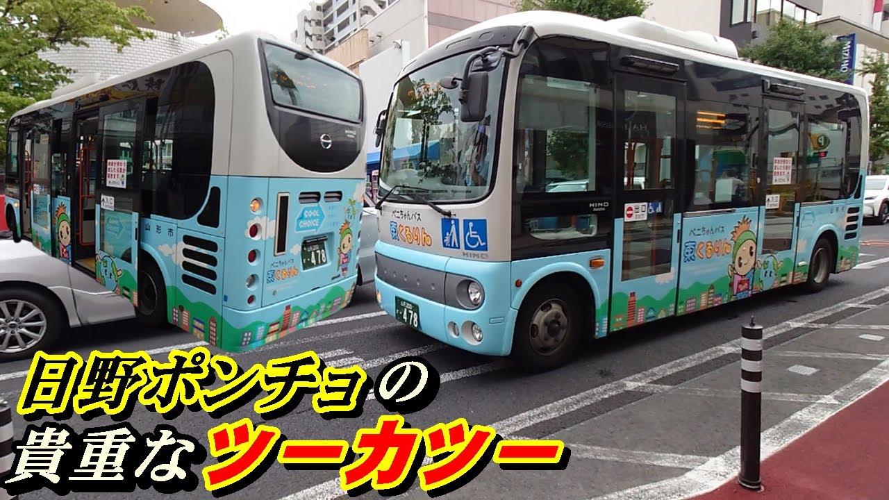 【日野ポンチョ】山形市ベニちゃんバスに乗ってみた!【ツーカツー】