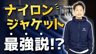 【必見】秋のアウター「ナイロンジャケット」最強説!?スタイリストが解説します!