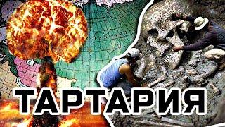 Кто уничтожил великанов Тартарии? Эксклюзивные кадры со всего мира