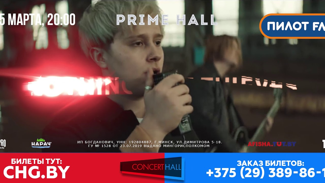 25.03 - Nothing But Thieves в Минске