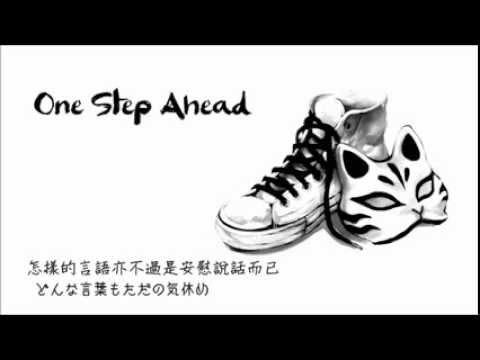 〈梨+中文字幕〉【伊東歌詞太郎】One Step Ahead