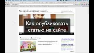 Публикация статьи на Вордпресс(Подписывайтесь на мой новый канал http://www.youtube.com/user/iPoltavcev?sub_confirmation=1., 2012-11-20T10:36:22.000Z)