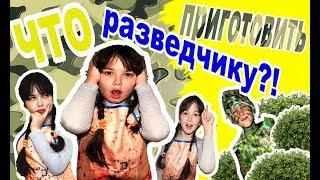 Вкусные и простые рецепты//День Разведчика//Дети готовят