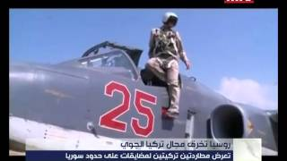 Prime Time News - 05/10/2015 - روسيا تخرق مجال تركيا الجوي