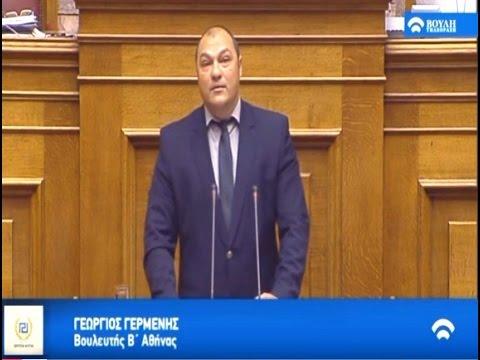 Γιώργος Γερμενής: Με λιτότητα και κοινωνική αδικία στοχεύετε στην εξαθλίωση των Ελλήνων