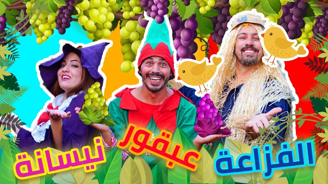 نيسانة وعبقور والفزاعة Nissana and Abkor and alfaza'a الحلقة 6