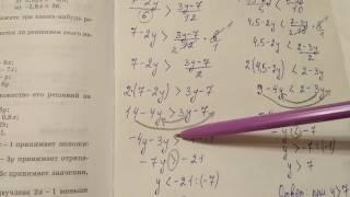 851 (а,б) Алгебра 8 класс, решение Неравенств
