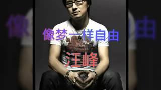 Xiang meng yi yang zi you - 像梦一样自由