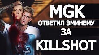 MACHINE GUN KELLY FLOOR 13 РУССКИЙ ПЕРЕВОД