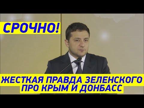 Зеленский ЖЕСТКО ответил журналистам по поводу Крыма