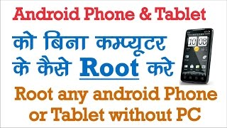 Root any Android Phone & Tablet without PC {100% working } Hindi/Urdu