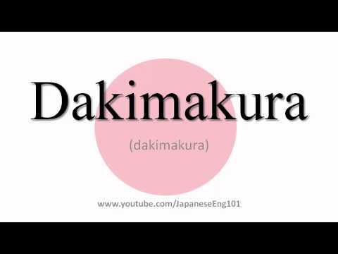 How to Pronounce Dakimakura
