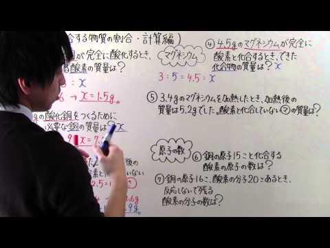 中2 理科中2-13化合する物質の割合 ・ 計算編