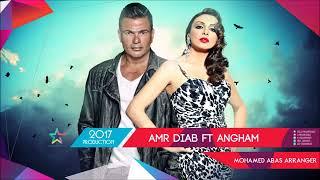 جديد   ديويتو عمرو دياب و أنغام 2017   Duet Amr Ft Angham