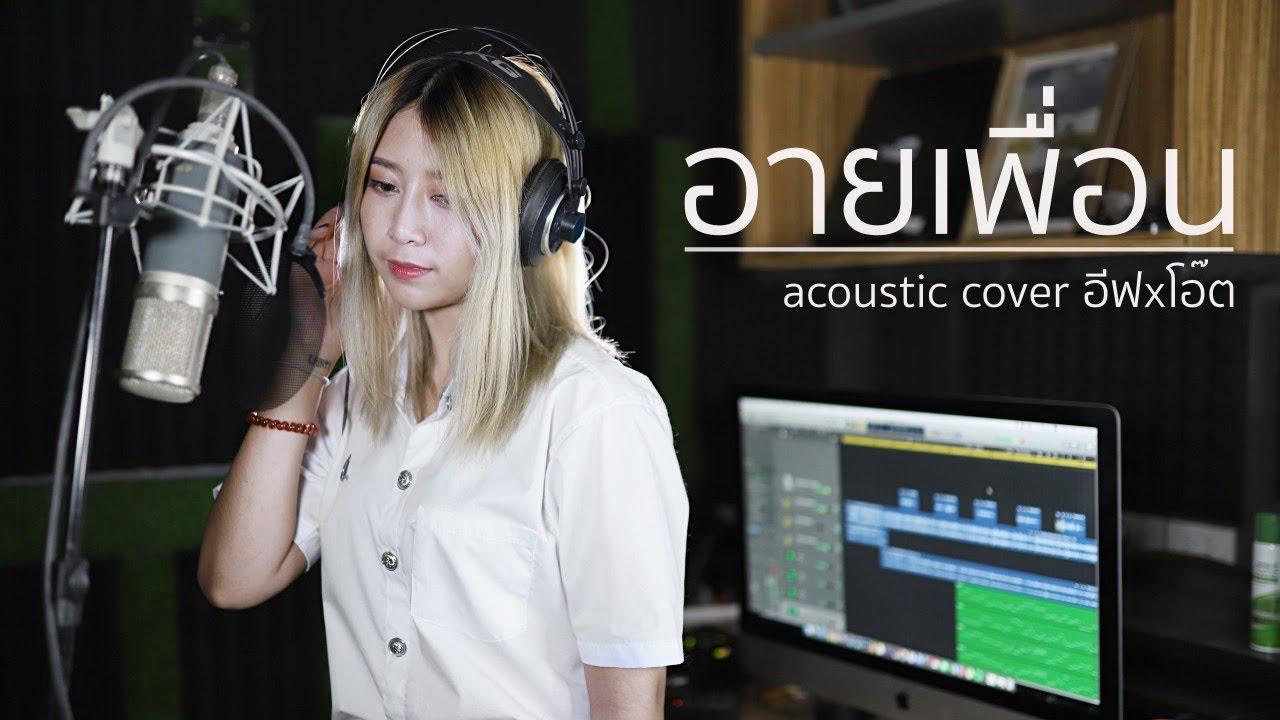 อายเพื่อน - วงลูกเขือ   Acoustic Cover By อีฟ x โอ๊ต