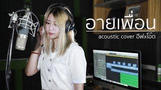 อายเพื่อน - วงลูกเขือ | Acoustic Cover By อีฟ x โอ๊ต