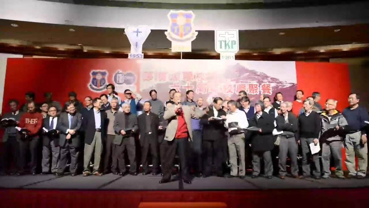 鄧鏡波學校60周年聚餐 粵語版校歌 - YouTube