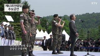 감동스런 현충일 추모 공연 - 최백호 늙은 군인의노래 , 장미여관