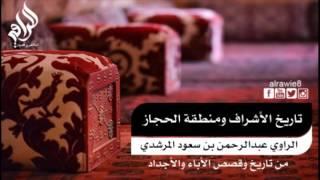 36 تاريخ الأشراف ومنطقة الحجاز - من تاريخ وقصص الأباء والأجداد للراوي عبدالرحمن المرشدي