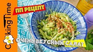 САМЫЙ ВКУСНЫЙ САЛАТ из кольраби и авокадо | ПП РЕЦЕПТ | правильное питание | диета -ешь и худей
