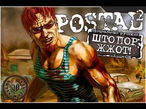 Озвучка Postal 2 для World of Tanks