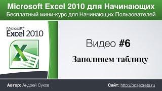 Microsoft Excel для Начинающих (Часть 6)