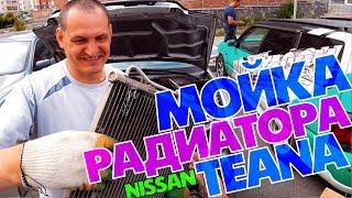 Как помыть радиатор на Nissan Teana ?