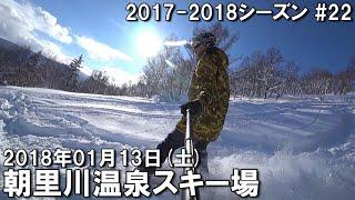 スノー2017-2018シーズン22日目@朝里川温泉スキー場】 月曜に取り寄せ...