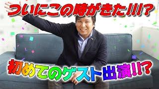 幻のビックリマンシール、スーパーオリオン(青プリズム)をお持ちの方にスタジオに来て頂きました!!ビックリマン終身名誉PR大使の里崎も初...