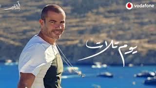 Amr Diab-Youm talat- عمرو دياب-يوم تلات-البوم انا غير