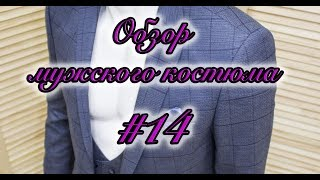 Обзор мужского костюма #14