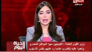 بالفيديو.. وزير القوى العاملة: توفير 1500 فرصة عمل بالكويت الأسبوع المقبل